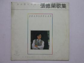 黑胶唱片《张德兰歌集》