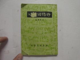 民国三十五年初版《抒情词选》