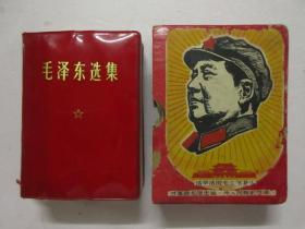 毛泽东选集 (一卷本)带外盒