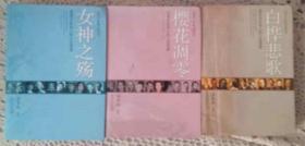 白桦悲歌、樱花凋零、女神之殇(中外名人自绝探秘丛书:美国、俄苏、日本文化名人的人生苦旅)