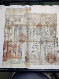 清代地契光绪年间双联官契木刻版印刷字迹清晰
