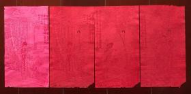 清末民国  仕女笺四张三种图案 信笺 笺纸 木版水印 诗笺 木板水印
