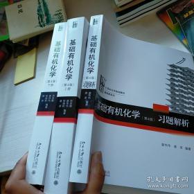 基础有机化学(第4版)上下册 基础有机化习题解析 第四版 【3本合兽】