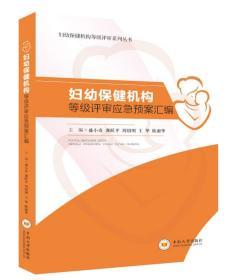 妇幼保健机构等级评审应急预案汇编/妇幼保健机构等级评审系列丛书
