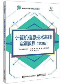 计算机信息技术基础实训教程(第2版)