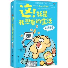 这!就是我想要的生活 人间真实 中国幽默漫画 文学 百花洲文艺出版社
