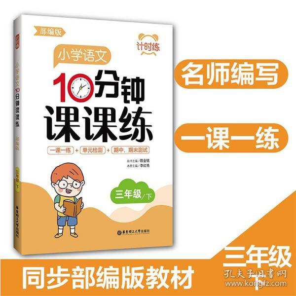 计时练:小学语文10分钟课课练(部编版)(三年级下)