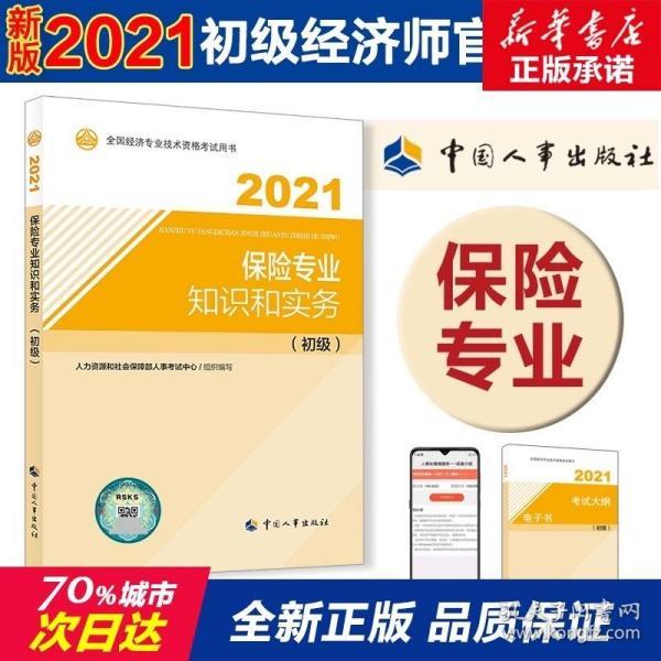 初级经济师2021教材保险专业知识和实务(初级)2021版中国人事出版社