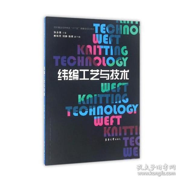 """纬编工艺与技术/纺织服装高等教育""""十三五""""部委级规划教材"""