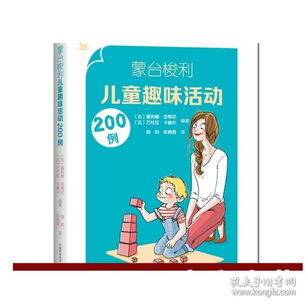 蒙台梭利儿童趣味活动200例