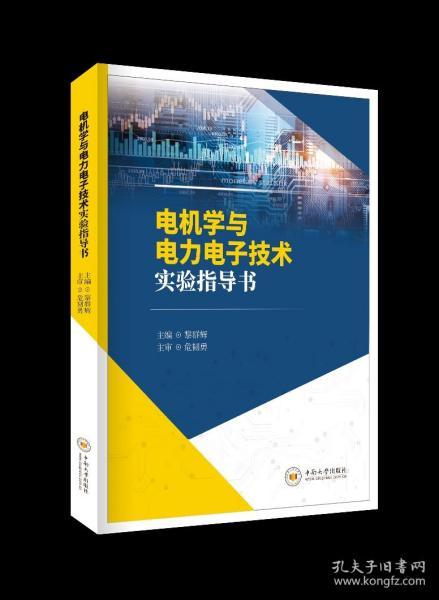 电机学与电力电子技术实验指导书