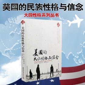 美国的民族性格与信念(大国历史大国性格系列丛书)
