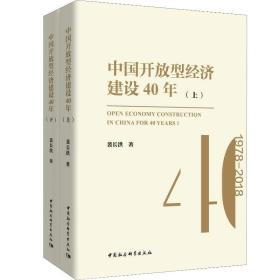 中国开放型经济建设40年(套装上下册)