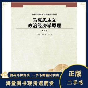 马克思主义政治经济学原理第四4版高校思想政治理论课重点教