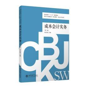 成本会计实务(第2版)/财会专业课证岗一体化教材·校企合作系列