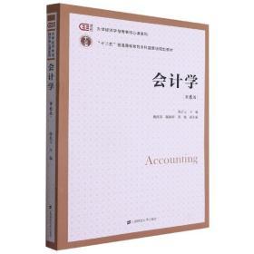 会计学(第六版)