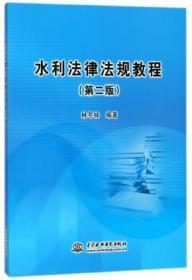 水利法律法规教程第二2版林冬妹著中国水利水电出版社9787517055518正版大学教材课本书