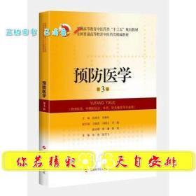 预防医学第三3版饶朝龙朱继民主编上海科学技术出版社9787547835999正版教材课本书