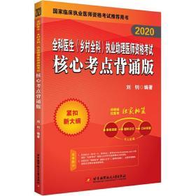 2020昭昭执业医师考试 全科医生(乡村全科)执业助理医师资格考