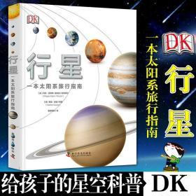 正版 DK行星:一本太阳系旅行指南 6-14岁少儿课外科普书 观星空