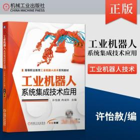 工业机器人系统集成技术应用