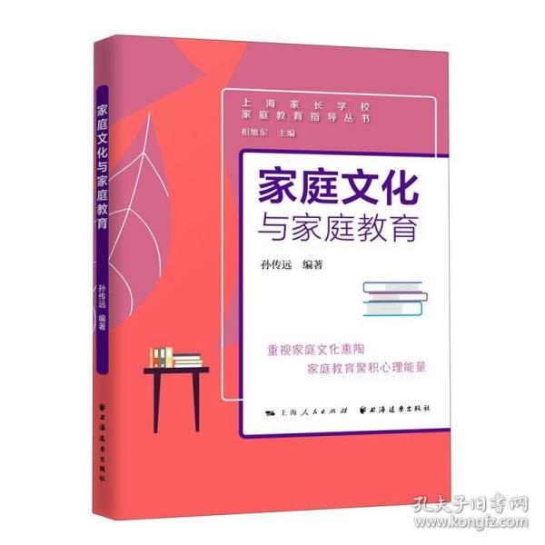 家庭文化与家庭教育(家庭教育指导丛书)