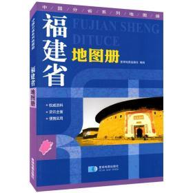 正版 中国分省系列地图册 福建省地图册(2018新版) 旅行便携 福