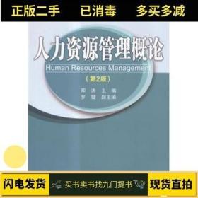 人力资源管理概论第二2版 卿涛 北京交通大学出版社 978751210001
