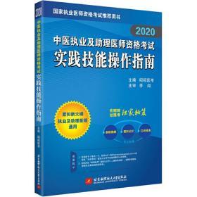 2020昭昭执业医师考试 中医执业及助理医师资格考试实践技能操作