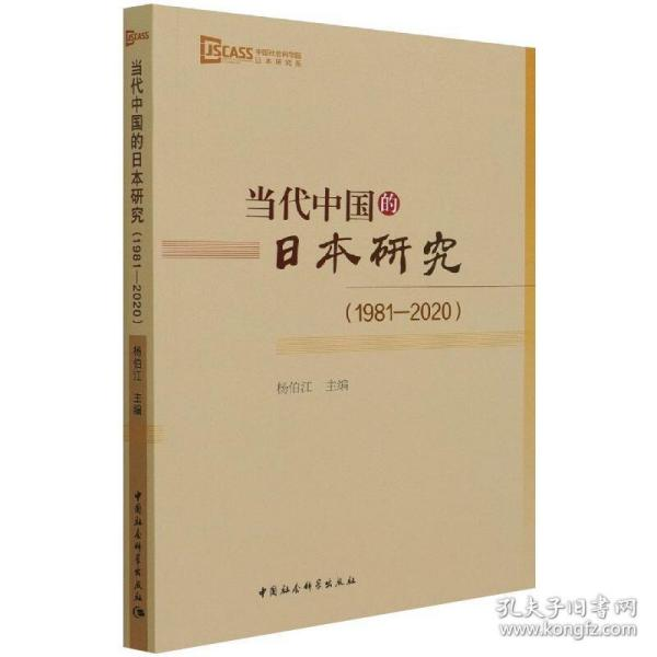 当代中国的日本研究(1981-2020)