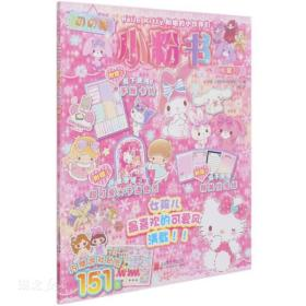 Hello Kitty和她的小伙伴们·闪闪亮小粉书·可爱号