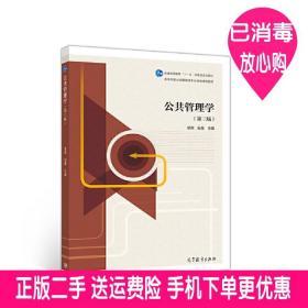 正版公共管理学第三3版黎民倪星高等教育出版社黎民倪星97870