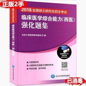 正版2019研究生招生考试临床医学综合能力(西