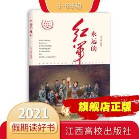 2021年假期读好书 永远的红军 邓文君著 小学生5-6年级课外阅读儿童文学书籍