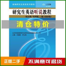 研究生英语听说教程提高级第四版4版数字教材版 何福胜 中国人