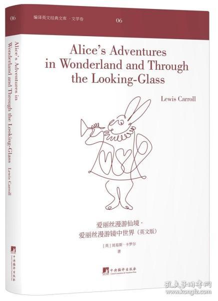 爱丽丝漫游仙境·爱丽丝漫游镜中世界(英文版)