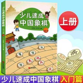 正版 少儿速成中国象棋·入门篇(上)少儿象棋基础教程 儿童象棋