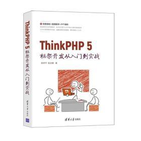 ThinkPHP 5框架开发从入门到实战