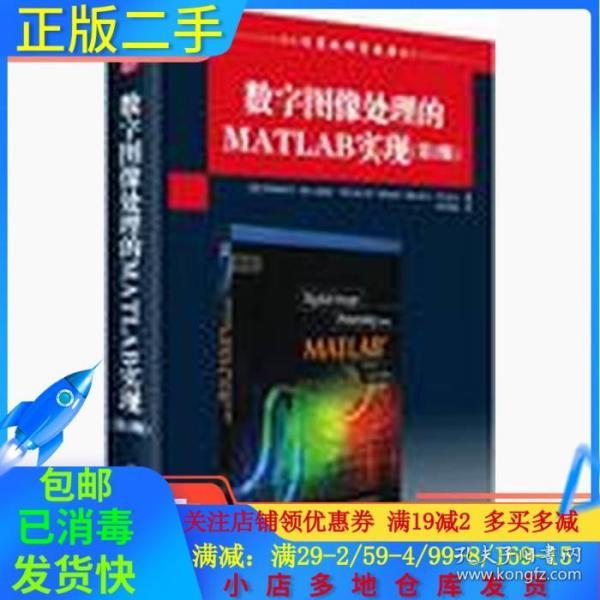 正版数字图像处理的MATLAB实现第二2版国外计算机科学经典教