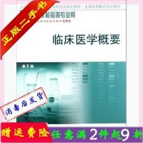 正版临床医学概要朱明德9787117044547人民卫生出版社医学教