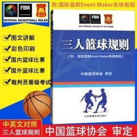 三人篮球规则 附国际篮联Event Maker系统教程 北京体育大学出版社 篮球竞赛规则书籍中国篮球协会审定 篮球规则图解裁判书籍
