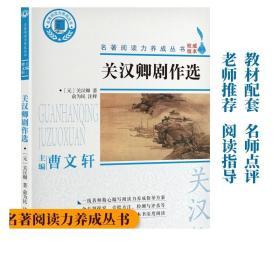 关汉卿剧作选/名著阅读力养成丛书