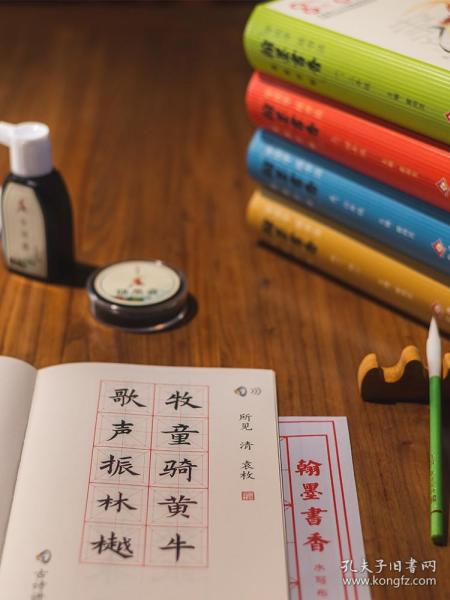 """学国学练书法:""""翰墨书香""""智能字帖(初一、初二)"""