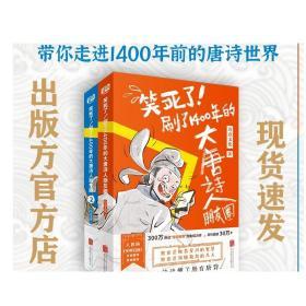 笑死了!刷了1400年的大唐诗人朋友圈套装共2册 诗人和唐诗的故事李白杜甫小学生漫画诗词动漫文学书籍