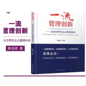 新版现货 一流管理创新走向世界的企业管理体系 韩连胜著 道特智库系列丛书 企业管理 创新管理
