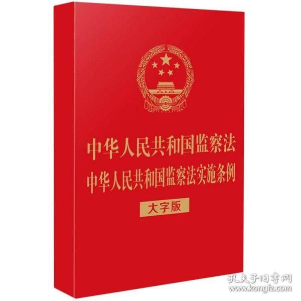 中华人民共和国监察法 中华人民共和国监察法实施条例(32开烫金)(大字版)