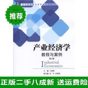 正版产业经济学教程与案例第二2版干春晖机械工业出版社9787111515265