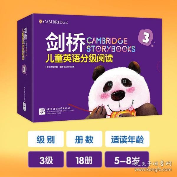 剑桥儿童英语分级阅读3(18册)新东方童书