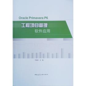 OraclePrimaveraP6工程项目管理软件应用