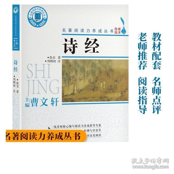 诗经/名著阅读力养成系列丛书